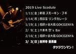 2019-schedule_03.jpg