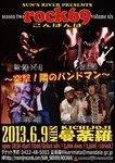 2013.6.9ポスター_A2_縦型-[更新済み].jpg
