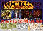 7.15.saigo_03.jpg