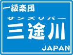 三途川.jpg