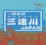 三途川.jpg表紙_03.jpg