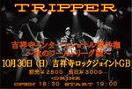 TRIPPER10.30_02.jpg